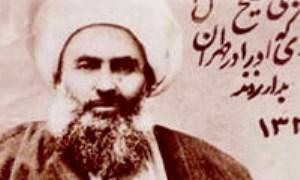 معنای آزادی، از دیدگاه شیخ فضل الله نوری (3)