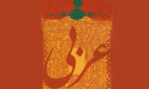 20 نکته در یادگیری عربی