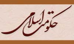 فلسفه عدم ارایه ساختار ثابت برای حکومت اسلامی