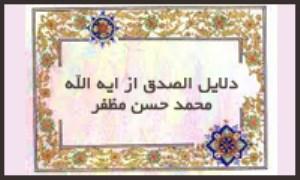 دلائل الصدق از آیة الله محمد حسن مظفر