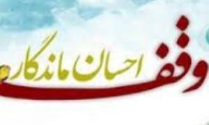 تاثیر وقف و امور خیره در ایجاد زمینه های نیل به اتحاد ملی و انسجام اسلامی