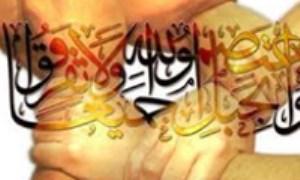 وحدت، انسجام اسلامی و محوریت سنت نبوی از دیدگاه قرآن (1)