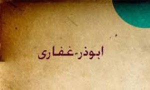 آیا ابوذر غفاری به مادر بلال حبشی اهانت کرده بود؟