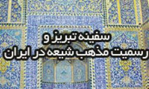 سفینه تبریز و رسمیت مذهب شیعه در ایران