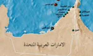 نقدي بر مباحث تاريخي کتاب: الجزر الثلاث المحتله لدوله الامارات العربيه المتحده