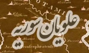 علويان سوريه از شکل گيري تا قدرت يابي (2)