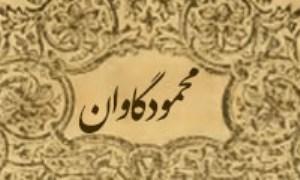 محمود گاوان وزير گم نام شيعي در دکن (1)