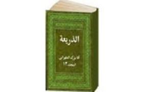 الذریعه و طبقات دایرة المعارفهای بزرگ شیعه