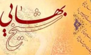 بررسی عملکرد شیخ بهایی در دوره صفوی