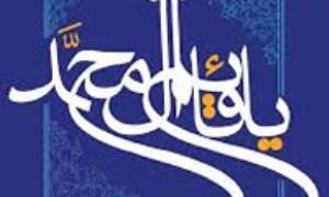 حکومت جهاني قائم آل محمد (عج) (1)