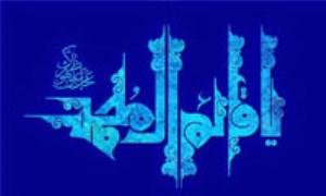 حکومت جهاني قائم آل محمد (عج) (2)