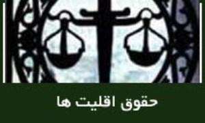 مروري بر حقوق اقليت ها (1)