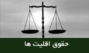 مروري بر حقوق اقليت ها (2)
