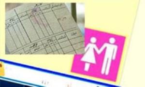 نظر آیت الله مصباح یزدی در مورد ازدواج موقت