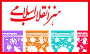 جستاري در هنر انقلاب اسلامي