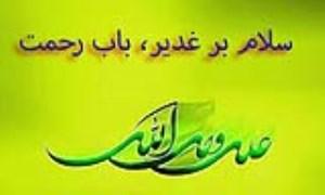 سلام بر غدير، باب رحمت