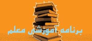 برنامه آموزشی معلم