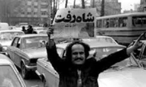 سير تحول انقلاب در سالهاي پس از پيروزي