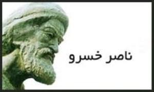 الهيات سلبي و ثبوتي در خداشناسي ناصرخسرو