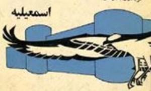 منابع آموزشي اسماعيليه (1)