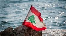 مواضع نخبگان مسلمان در قبال لبنان