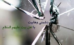 منطق وهابیت