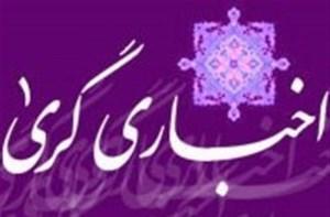 اختلاف آراء اخباریون