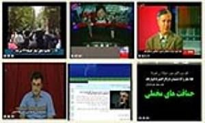 حمایت مالی آمریکا از احزاب و کاندیداهای اپوزیسیون در ایران
