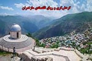 گردشگری و رونق اقتصادی مازندران