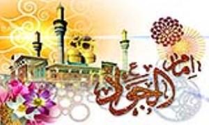 پیامک های تبریک میلاد امام جواد (ع)