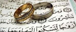 انتخاب همسر در سیره اهل بیت (علیهم السلام)