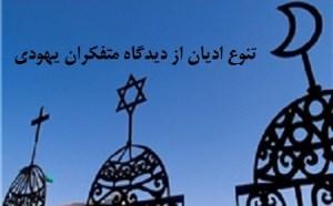 تنوع ادیان از دیدگاه متفکران یهودی