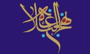روش شناخت اجتماعی در اسلام: با محوریت نهجالبلاغه