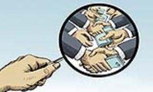 ضرورت مبارزه با مفاسد اقتصادی