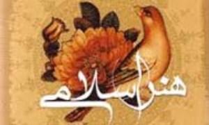 هنر اسلامی چیست ؟