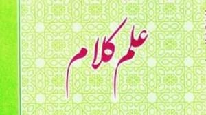 تعاریف کلام اسلامی