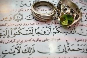 ازدواج مقدس اما پرمشکل