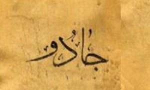 جادو در فرهنگ ایران پیش از اسلام