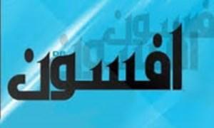 افسون در فرهنگ ایرانی و اسلامی