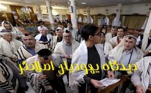 دیدگاه یهودیان اصلاحگر