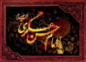یاران امام عسکری(ع) از خطه نیشابور