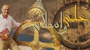 جایگاه علم نزد بزرگان اسلام