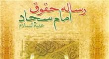تطبیق رساله حقوقی امام سجاد علیه السلام با اعلامیه حقوق بشر
