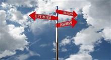تفاوتهای اساسی بین بدبینی و واقع بینی