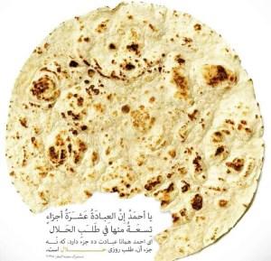 اهمیت تهیه غذای حلال در روایات
