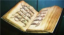 کربلایی کاظم حافظ اعجوبه قرآن