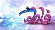 اشاره به رمز پیروزی و موفقیت مسلمانان در خطبه فدکیه