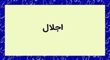 معنی اسم اجلال و نام های هم آوا با آن + میزان فراوانی در ثبت احوال