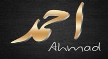 معنی اسم احمد و نام های هم آوا با آن + میزان فراوانی در ثبت احوال