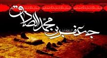 چرا امام صادق علیه السلام تقیه میکردند؟